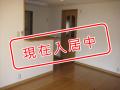 居間02(只今満室)